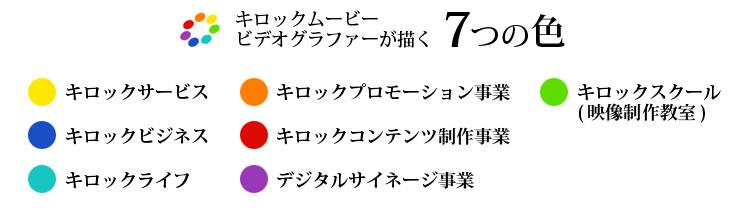 7color_concept
