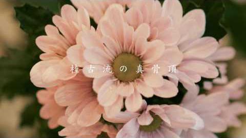 桂古流(いけばな展PR)
